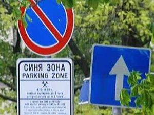 Платените зони за паркиране в София се разрастват
