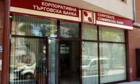 """""""24 часа"""": КТБ ще бъде обявена в несъстоятелност"""