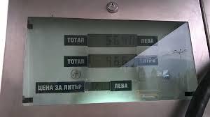 Проверката на Рено: Бутилките са 52 литра, но повече от 42 литра не трябва да зарежда