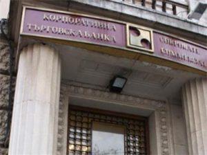 Гарантираните депозити в КТБ ще се изплащат през 9 банки
