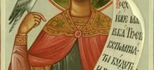 Sv. Trifon